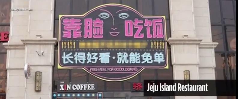 """Cina, se sei bello mangi gratis al ristorante: a deciderlo uno """"scanner da volto"""""""